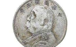 民国五年袁大头银元壹角价格是多少钱一枚