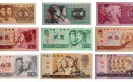第四套人民币回收价格值多少钱 第四套人民币回收价格一览表