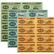 8连体钞激情小说价格表 125分币8连体钞激情小说值多少钱