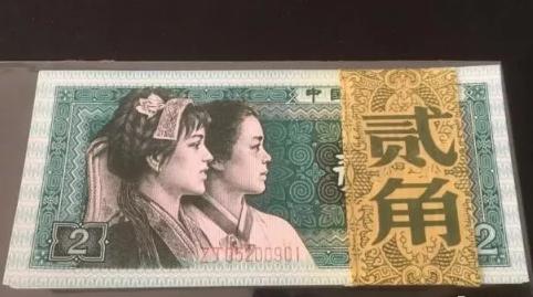 高价回收老纸币 1980年2角老纸币回收价格