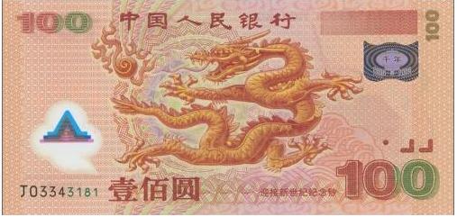 双龙钞回收价格 双龙钞纪念钞最新价格