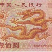 双龙钞激情小说价格 双龙钞纪念钞最新价格