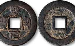 现在圣宋元宝多少钱一个 圣宋元宝图片及最新价格一览