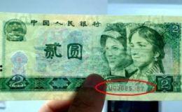 旧钱币回收价格表图片 1980版2元单张最新报价