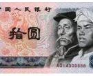 旧纸币回收价 旧纸币80版10元单张价格