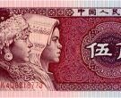 5角人民币回收价格 5角纸币最新回收价格1980