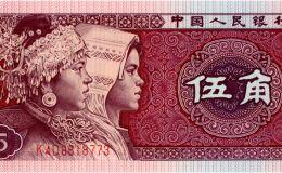 5角快播电影币高清av价格 5角纸币最新高清av价格1980
