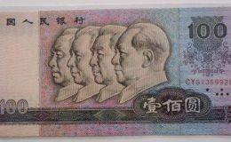 旧版纸币回收价格 旧版1980年100元纸币回收价格