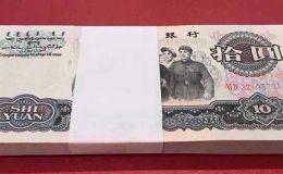 第三套纸币钱币回收 第三套纸币连号回收市价
