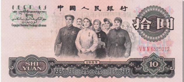 高价回收纸币 1965年十元人民币现在值多少钱