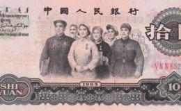 高價回收紙幣 1965年十元人民幣現在值多少錢