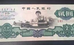 纸币回收价 2元车工纸币单张真实价格