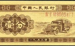 分幣2020最新價格表 一分二分五分幣價格表