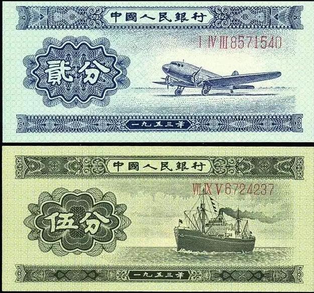 分币2020最新价格表 一分二分五分币价格表