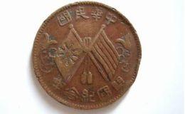 民国开国纪念币十文值多少钱及图片
