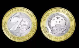 目前70周年纪念币的价格是多少及图片