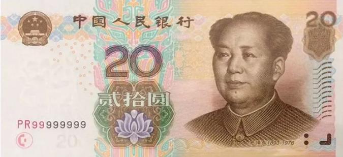 1999年20元人民币现在多少钱一张