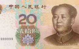高价收购人民币价格 收购1999年20元人民币多少钱一张