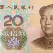 高價收購人民幣價格 收購1999年20元人民幣多少錢一張