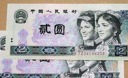 二元纸币回收价格 1980年二元纸币回收多少钱