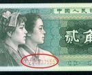 回收纸币价格 旧纸币回收现在多少钱一张