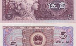 80版5角纸币高清av价钱是多少 5角纸币高清av价格一览表