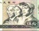 高价收购纸币价格 1980版50元纸币收购价格