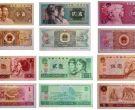 第四套人民币哪里买 第四套人民币售价是多少