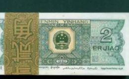 人民币回收价 80版2角人民币回收价格查询