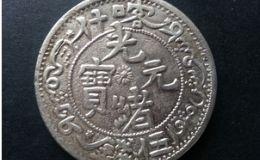 银元图片大全和价格 各种银元图片及价格表