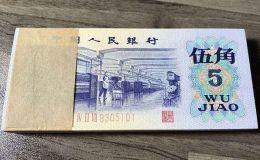 纸币五角钱回收价钱是多少 第三套纸币五角钱回收价格表