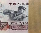 上海回收5元纸币价格是多少钱 上海回收1960版5元纸币价格表