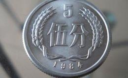 旧币回收价格表和图片1984的5分