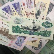 济南回收钱币 济南回收钱币价格及图片