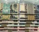 老版钱币回收价格表 老版钱币回收价格表图片
