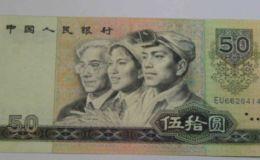老紙幣收購價格 1980年50元老紙幣收購價格