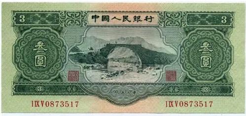 老版人民幣回收價 3元人民幣圖片及價格