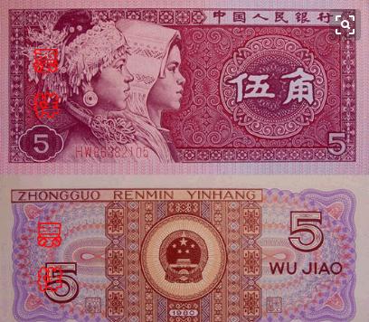 收购旧纸币价格 旧版人民币纸币收购价格表