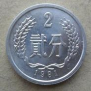 2分硬币回收价格表 2分硬币回收多少钱一枚