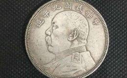 中华民国九年银元兑多少钱一枚最新价格
