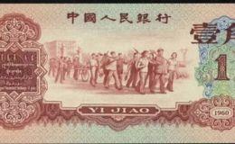 激情小说纸币价格表 激情小说纸币价格表1962年1角