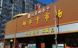 北京纸币激情小说 北京旧纸币市场有哪些