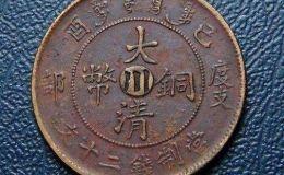 真的大清铜币图片及价格 一枚真的大清铜币值多少钱