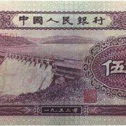 回收天津纸币价格值多少钱 回收天津纸币最新报价表2020