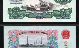 第三套纸币回收 第三套纸币回收价格表一览
