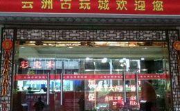 上海快播电影币高清av 上海快播电影币高清av咨询价格表