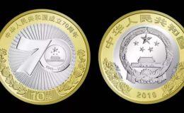 北京纪念币回收 北京纪念币回收价值表