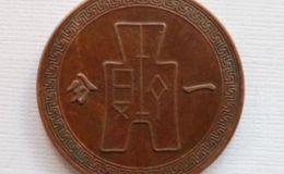 民国二十五年壹分铜币价格多少钱一枚及图片