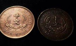 開國紀念幣十文值多少錢 開國紀念十文價格圖片