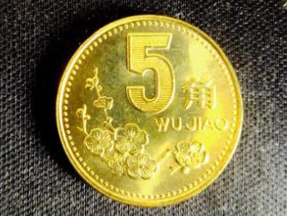 五角硬币价格表_梅花五角钱硬币价格表梅花五角2020年最新价格表_爱藏网